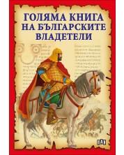 Голяма книга на българските владетели -1