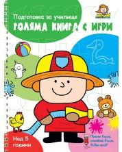 Подготовка за училище: Голяма книга с игри (зелена книга)