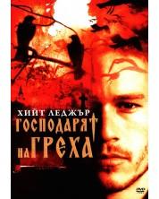 Господарят на греха (DVD)