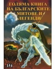 Голяма книга на българските митове и легенди -1