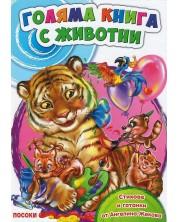 Голяма книга с животни