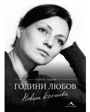 Невена Коканова. Години любов -1