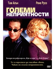 Големи неприятности (DVD) -1