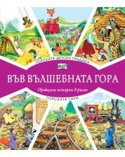 Във вълшебната гора: Горската детска градина + Горската гара -1