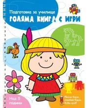 Подготовка за училище: Голяма книга с игри (синя книга)
