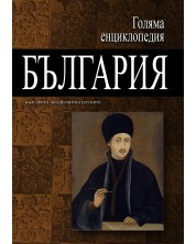 "Голяма енциклопедия ""България"" - том 5"