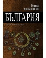 "Голяма енциклопедия ""България"" - том 9"