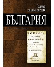 "Голяма енциклопедия ""България"" - том 10 -1"