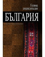 "Голяма енциклопедия ""България"" - том 11 -1"