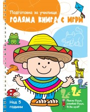 Подготовка за училище: Голяма книга с игри (оранжева книга)