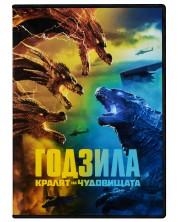 Годзила: Кралят на чудовищата (DVD)