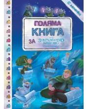 Голяма книга за Замръзналото кралство: Северно сияние (Занимателни книги с лепенки)