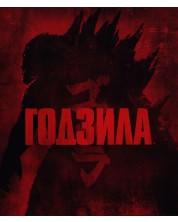 Годзила (Blu-Ray)