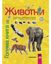 Голяма книга за животни -1