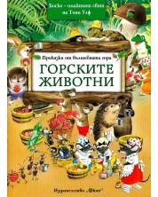 Горските животни (Приказки от вълшебната гора 1)