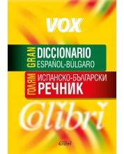 Голям испанско-български речник. Vox / Gran Diccionario Espanol-Bulgaro (Колибри) -1