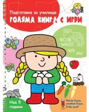 Подготовка за училище: Голяма книга с игри (червена книга)