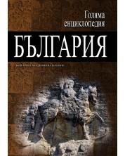 "Голяма енциклопедия ""България"" - том 12"