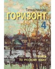 Горизонт 4: Тетрадь по русскому языку для четвертого года обучения (Велес) -1