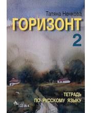 Горизонт 2: Тетрадь по русскому языку для второго года обучения (Велес) -1