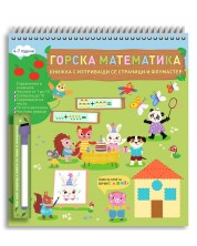 Горска математика (Книжка с изтриващи се страници и флумастер) -1