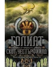 Голиат (Левиатан 3) - твърди корици