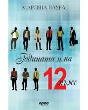 Годината има 12 мъже