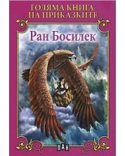 Голяма книга на приказките: Ран Босилек