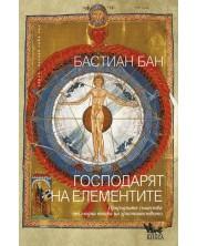 gospodaryat-na-elementite-prirodnite-sashtestva-ot-gledna-tochka-na-hristiyanstvoto