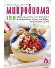 Готварска книга за микробиома -1