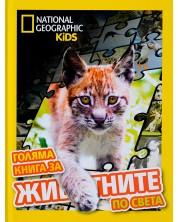 National Geographic Kids: Голяма книга за животните по света -1