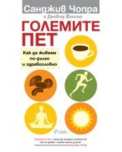 Големите пет: Как да живеем по-дълго и здравословно