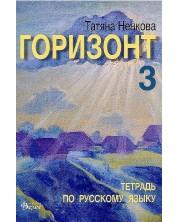 Горизонт 3: Тетрадь по русскому языку для третьего года обучения (Велес) -1