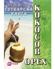 Готварска книга с кокосов орех