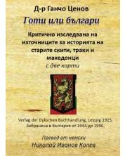 Готи или Българи. Критично изследване на източниците за историята на старите скити, траки и македонци