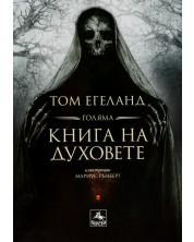 Голяма книга на духовете -1