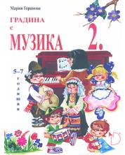 Градина с музика II част (5–7-годишни)