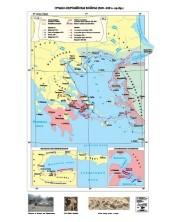 Гръко-персийски войни 500-449 г. пр. Хр. (стенна карта)