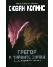 Грегор и тайните знаци (Подземните хроники 4) -1