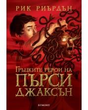 Гръцките герои на Пърси Джаксън -1