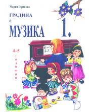 Градина с музика I част (4–5-годишни)