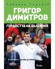Григор Димитров. Гордостта на България