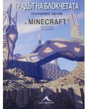 Градът на блокчетата. Построените светове в Minecraft