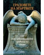 Градовете на мъртвите. 150 най-забележителни гробища по света -1