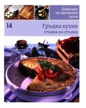 Гръцка кухня (Шедьоври на световната кухня 14) - твърди корици