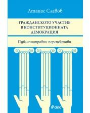 Гражданското участие в конституционната демокрация. Публичноправни перспективи -1