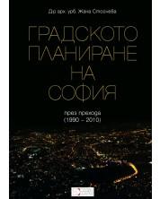 Градското планиране на София