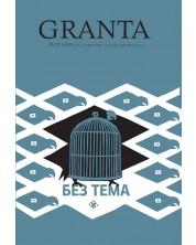 Granta България 4: Без тема