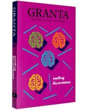 Granta България 6: Отвъд болестта -1