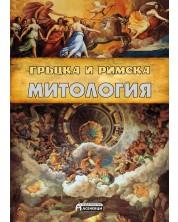 Гръцка и римска митология -1